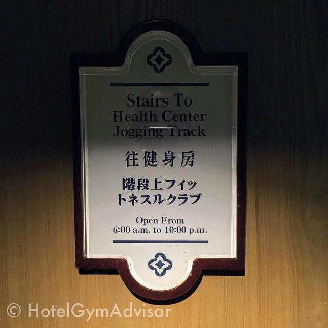 リビエラホテルのジムの案内板