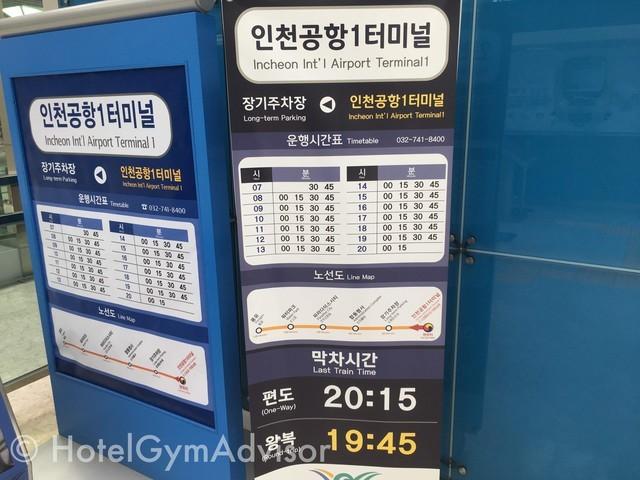 仁川空港第1ターミナル発の時刻表