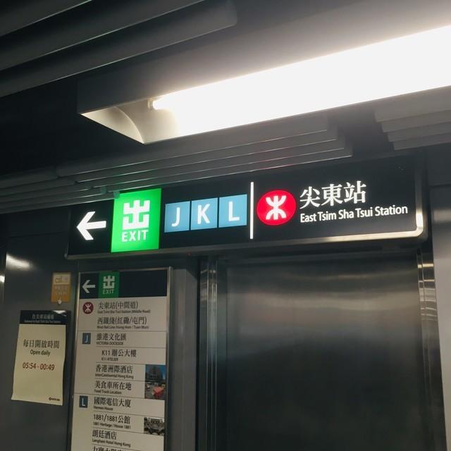 尖沙咀駅の地下通路