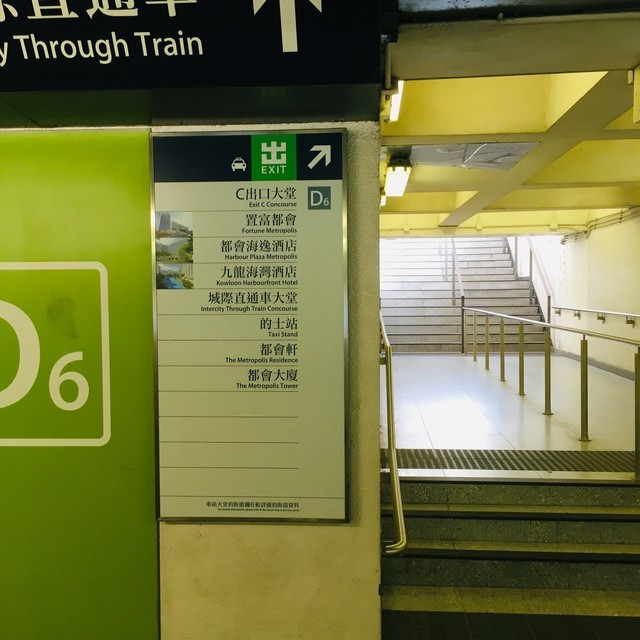 ホンハム駅D6出口