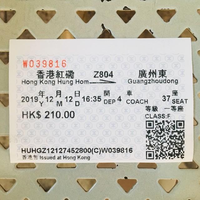 広九直通列車の切符