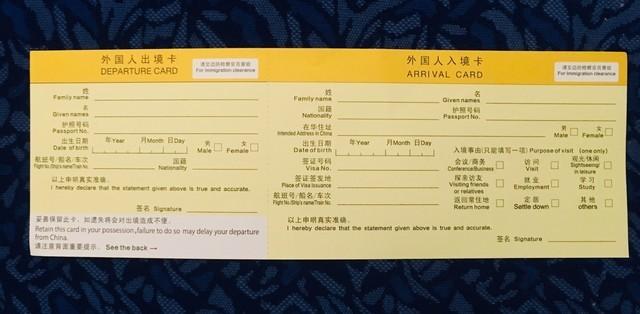 中国本土の出入国カード