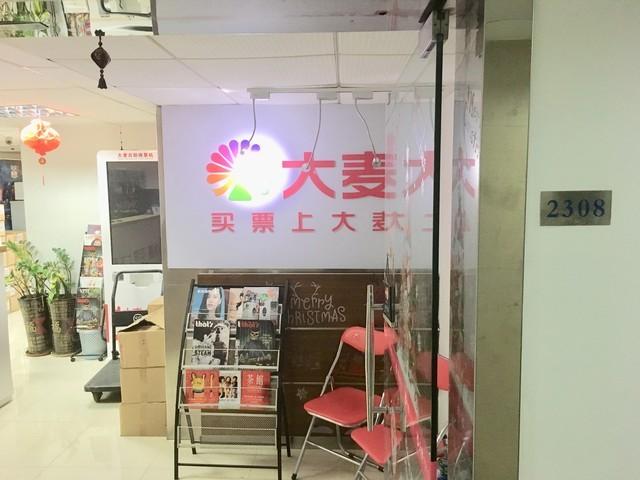 広州の大麦のオフィス入り口