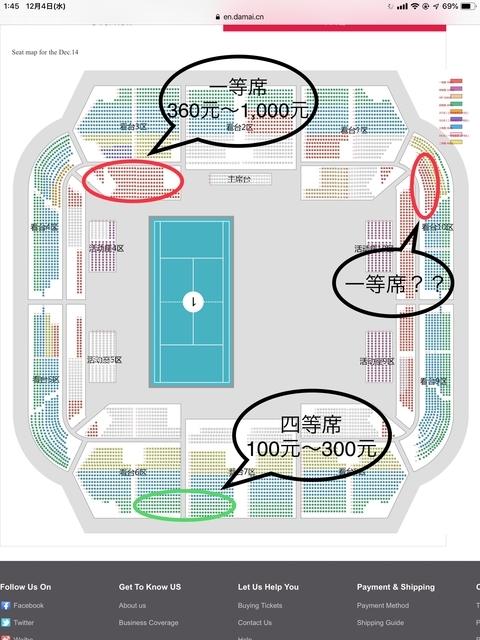 バドミントンワールドツアーファイナルズ2019の座席配置図