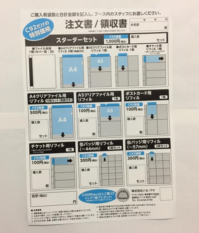 f:id:Housaki_44:20170813145431j:plain