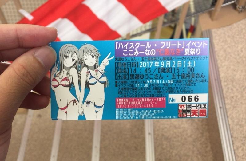 f:id:Housaki_44:20170902212220j:plain
