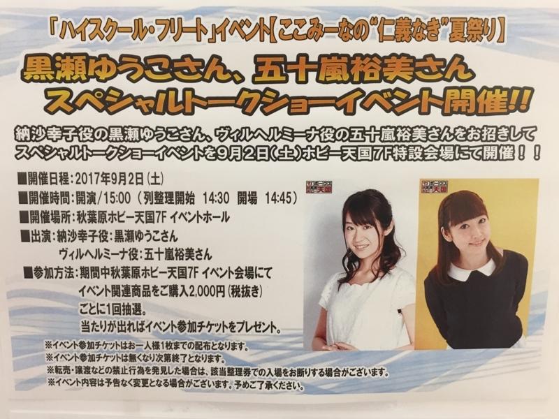 f:id:Housaki_44:20170902212224j:plain