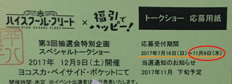 f:id:Housaki_44:20171005202357j:plain