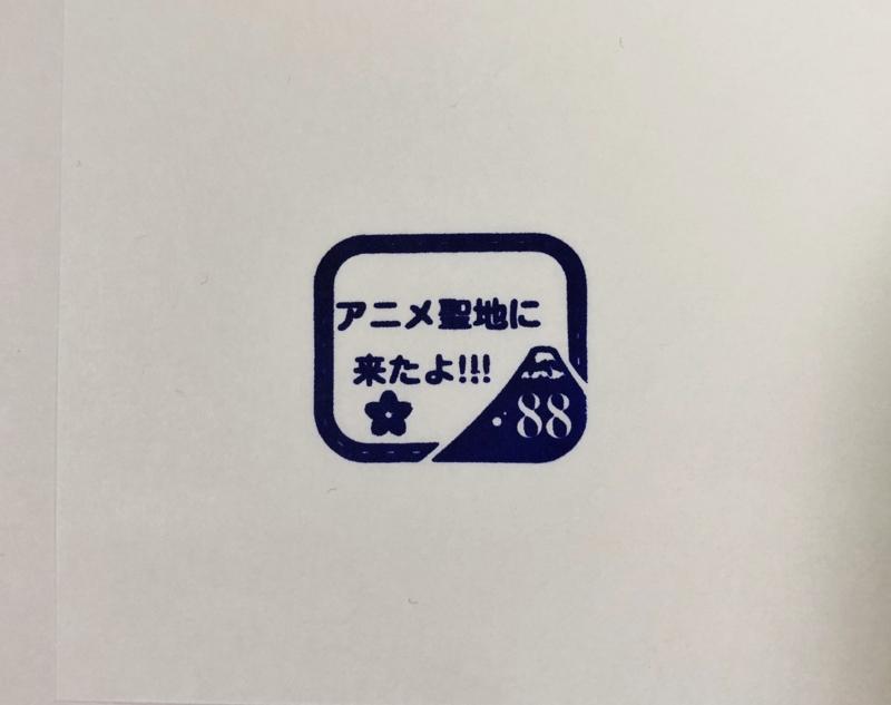 f:id:Housaki_44:20180325175135j:plain
