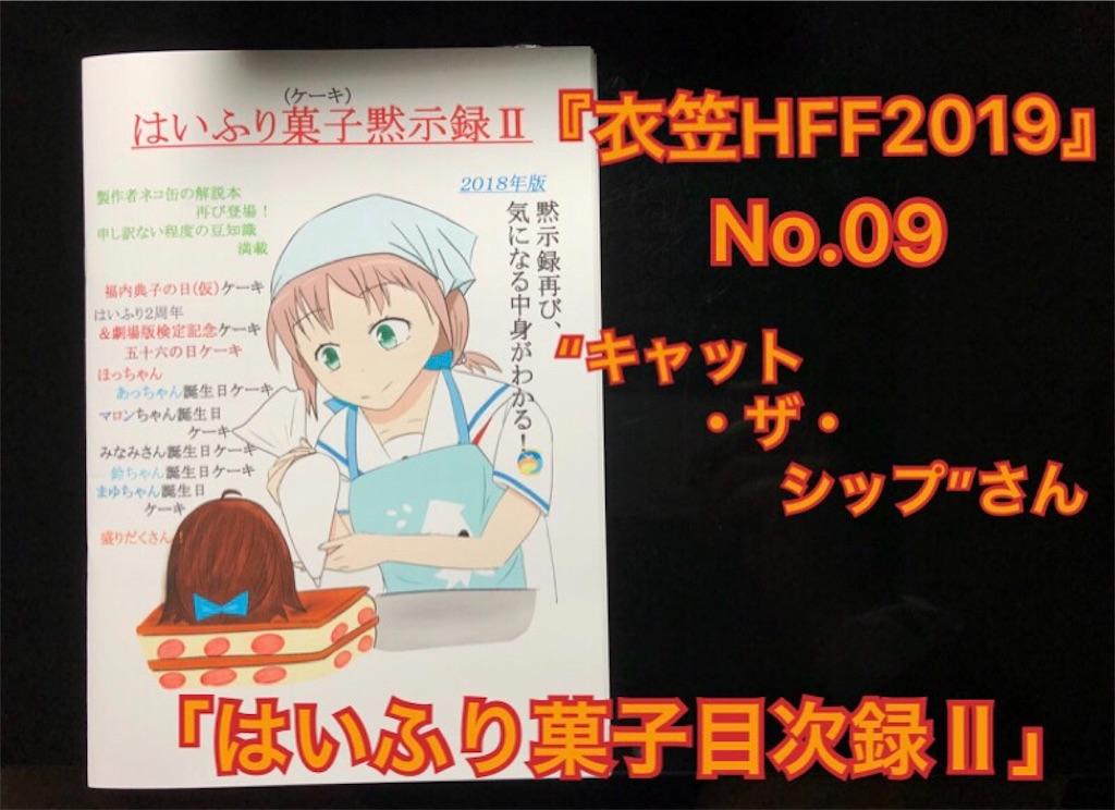f:id:Housaki_44:20190211183058j:image