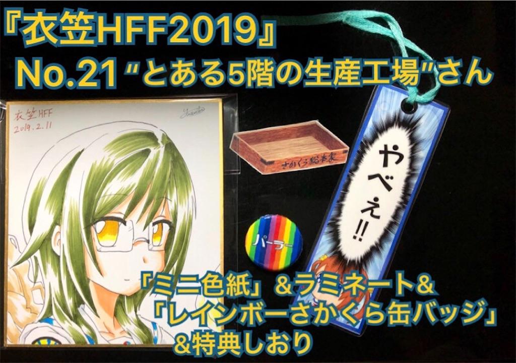f:id:Housaki_44:20190211211125j:image