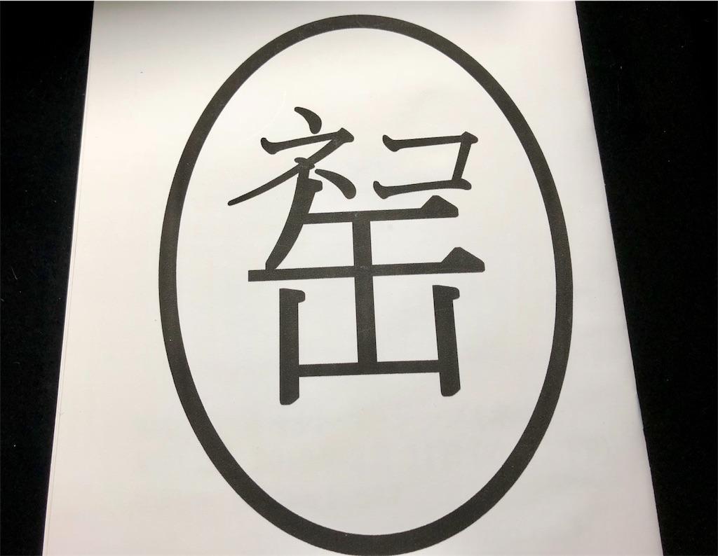 f:id:Housaki_44:20190211214640j:image