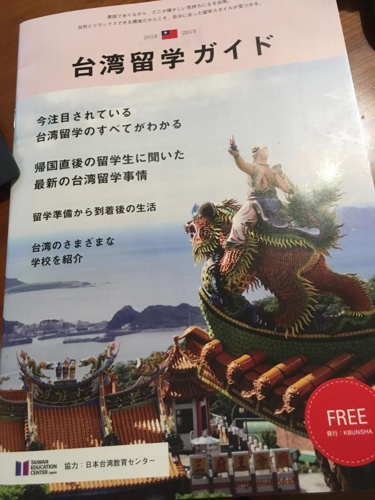 f:id:Hsiao-Jen:20180218163205j:plain