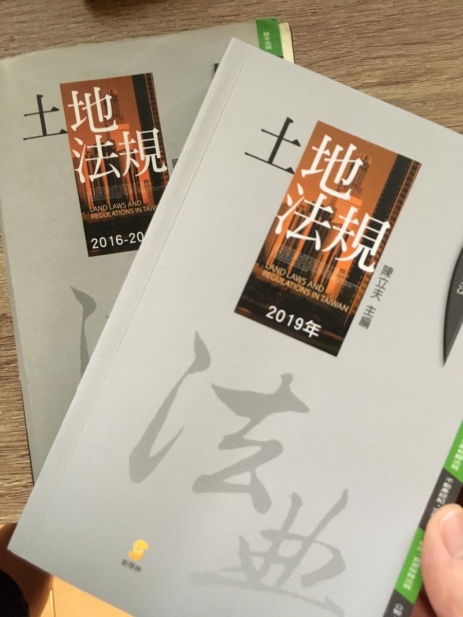 f:id:Hsiao-Jen:20190412222816j:plain