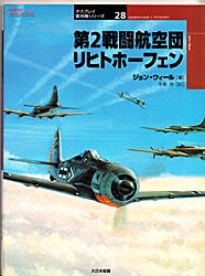 大日本絵画「第2戦闘航空団 リヒ...