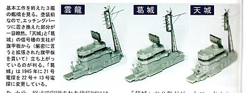 モデルアート「艦船模型スペシャ...
