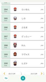 f:id:Hundredpokehinata:20200906202707p:plain