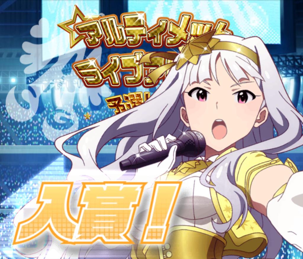 ULA予選入賞_貴音