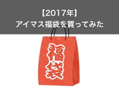 f:id:Huto:20170101225349j:plain