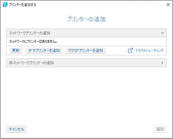 プリンターの追加画面