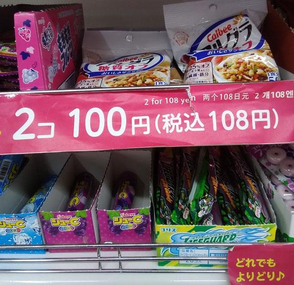 2個100円売り場の写真