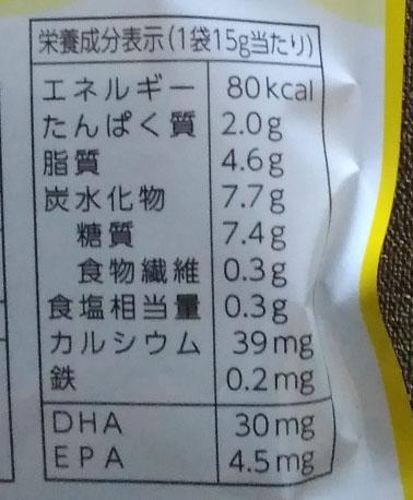 サバチの栄養表示の写真