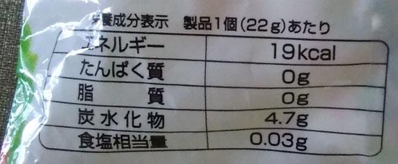 快適野菜ゼリーの栄養表示の写真