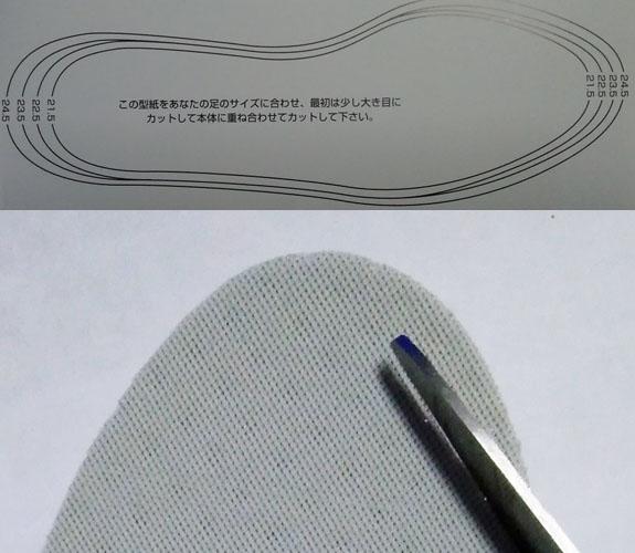 接触冷感インソールカットの写真