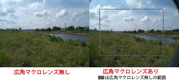 広角レンズ比較写真