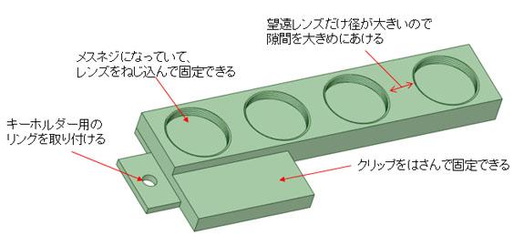 ホルダー製作イメージ