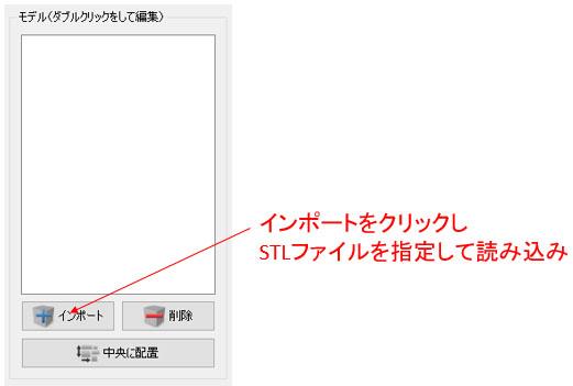 STLファイルの読み込み画面