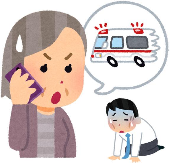 救急車呼び出し