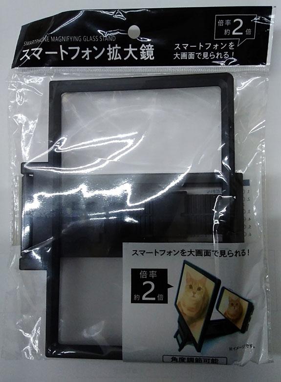 スマートフォン拡大鏡のパッケージ写真