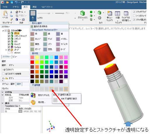 ボトルの色を透明にする操作図