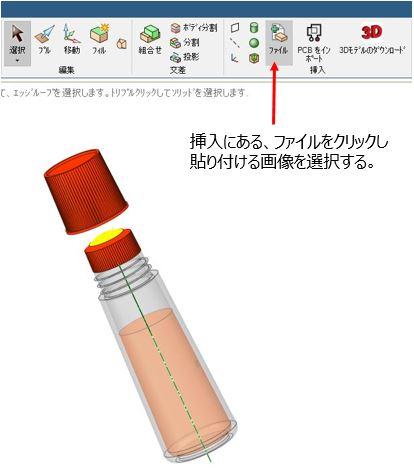 画像の貼り付け操作の図