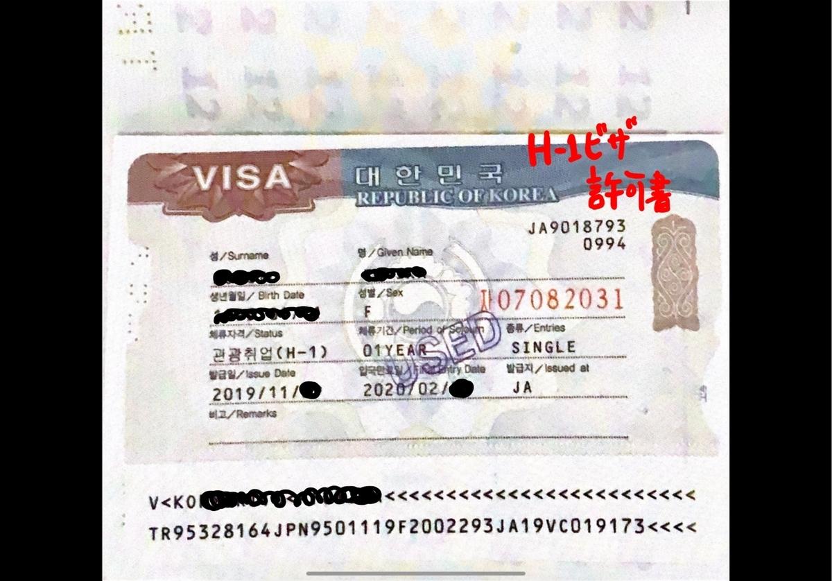 f:id:Hyangki:20210211212455j:plain