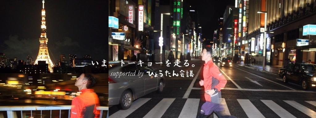 f:id:Hyo_tan:20161018115415j:plain