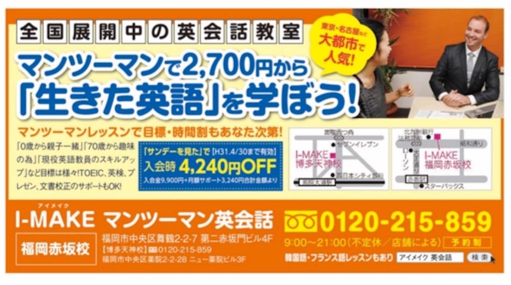 f:id:I-MAKEfukuoka:20190302001408j:image