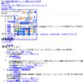 [Google]グーグル、検索結果ページを刷新:CSSオフブラウザで見るとこんな感じ