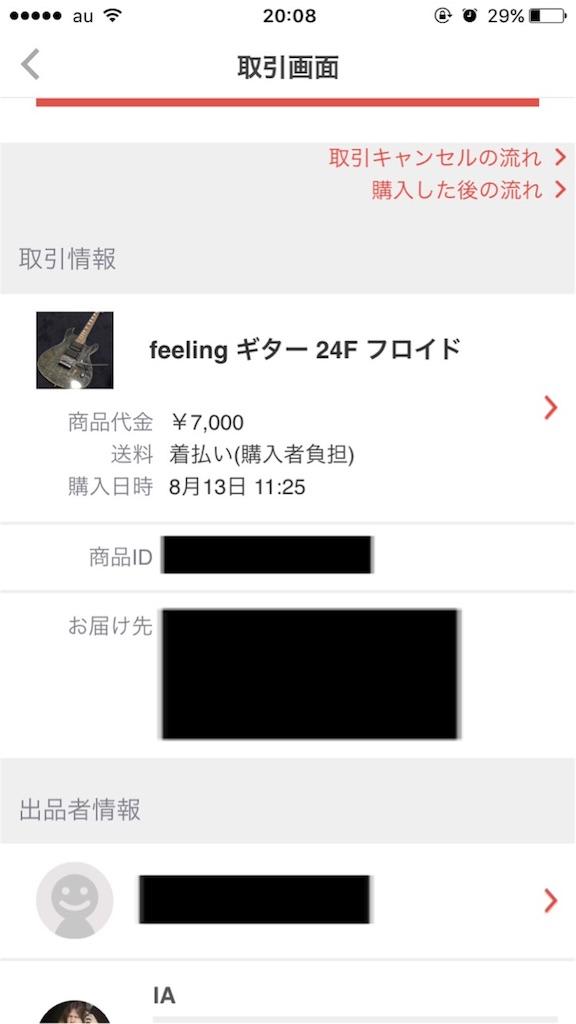 f:id:IA3_blog:20160826213140j:image