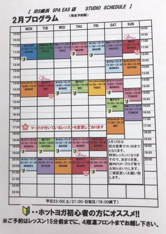 f:id:IBSyokohama:20180129201646j:plain