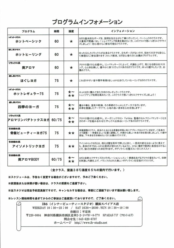 f:id:IBSyokohama:20180622203058j:plain