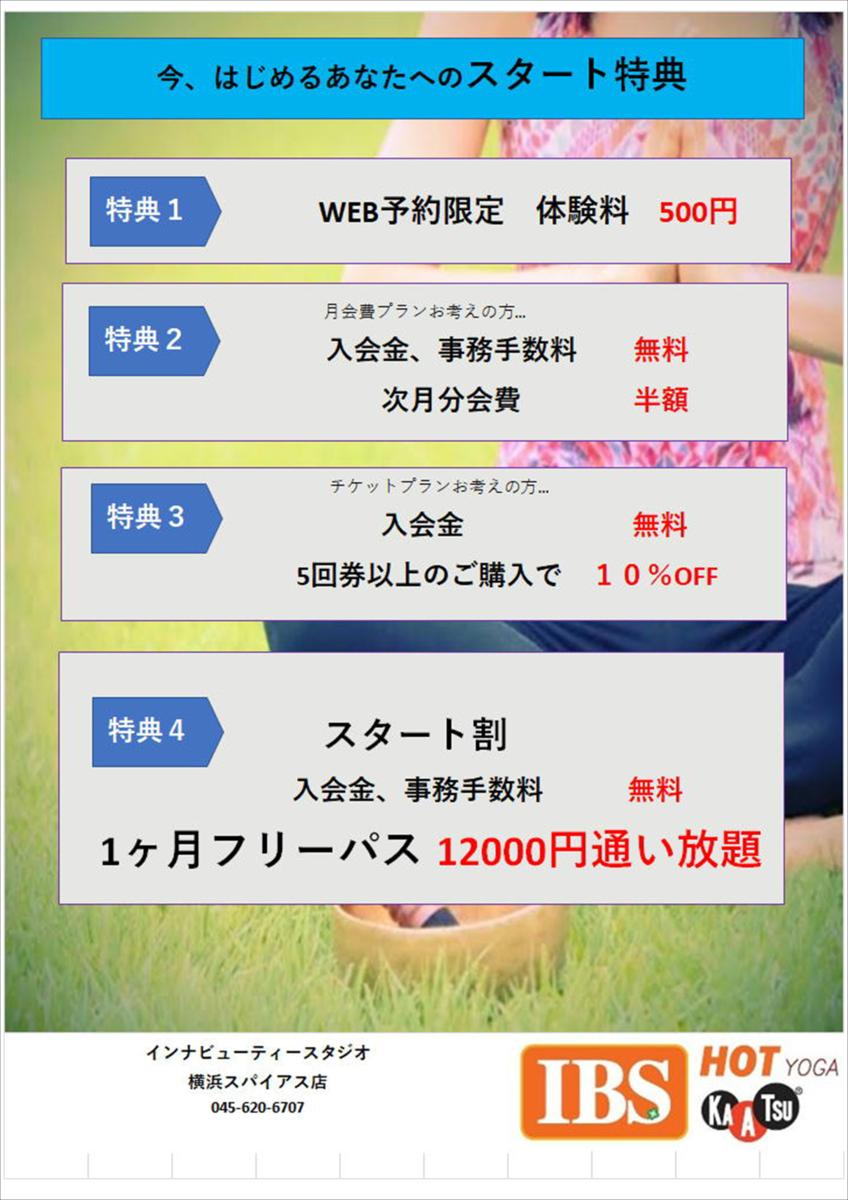 f:id:IBSyokohama:20190731145924p:plain