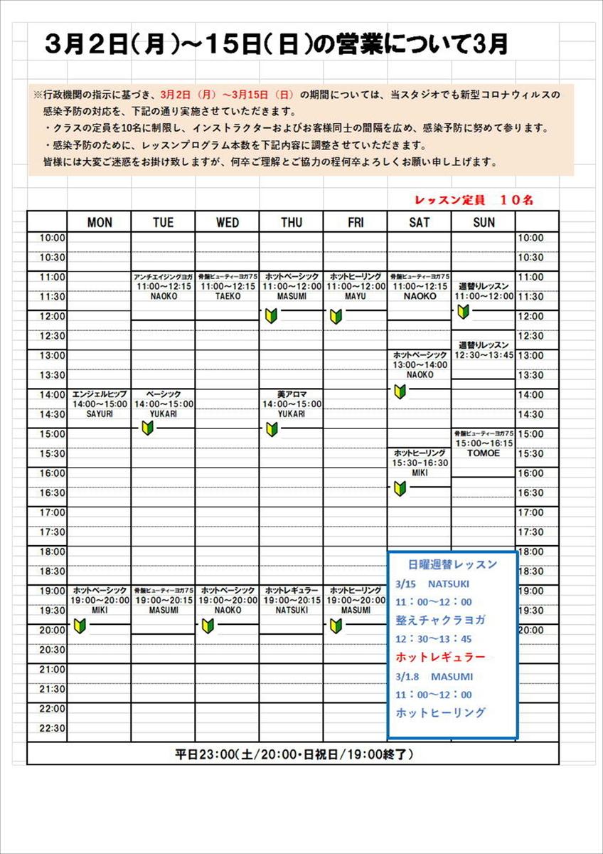 f:id:IBSyokohama:20200229181443j:plain