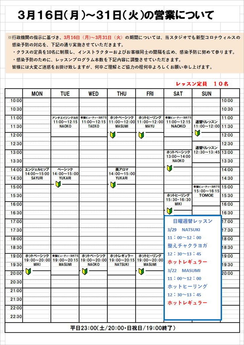 f:id:IBSyokohama:20200313172510j:plain