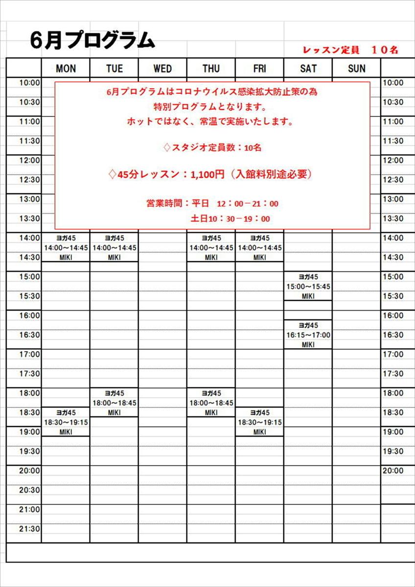 f:id:IBSyokohama:20200611150053j:plain