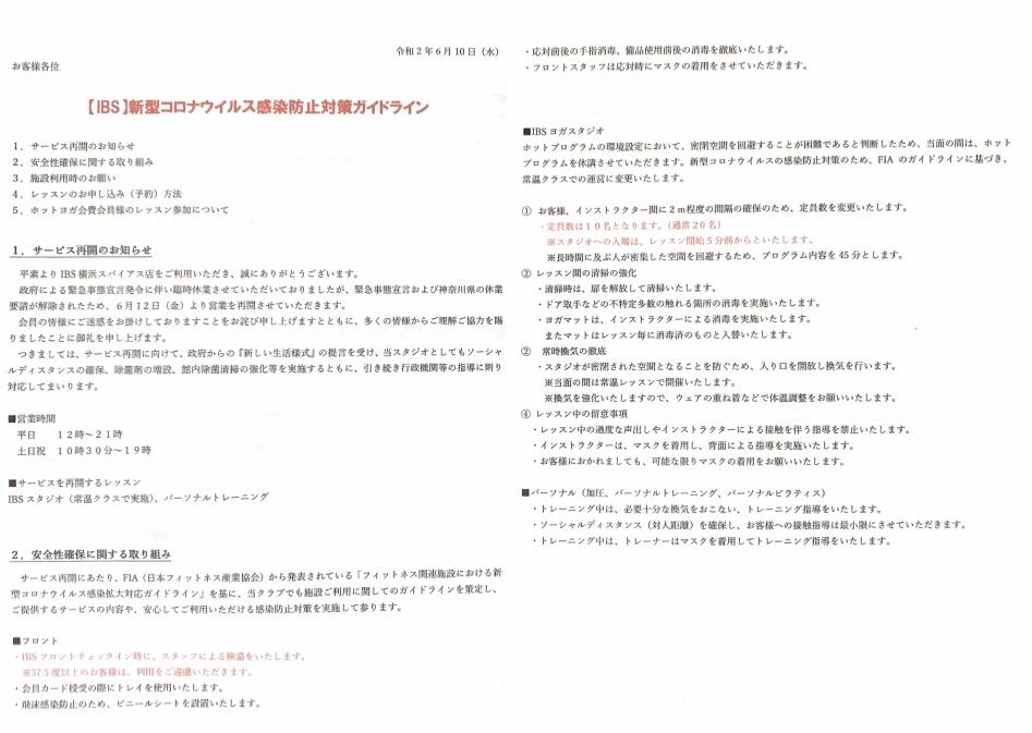 f:id:IBSyokohama:20200611150151j:plain