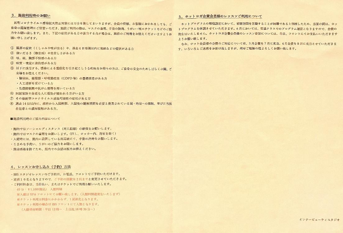 f:id:IBSyokohama:20200611150212j:plain