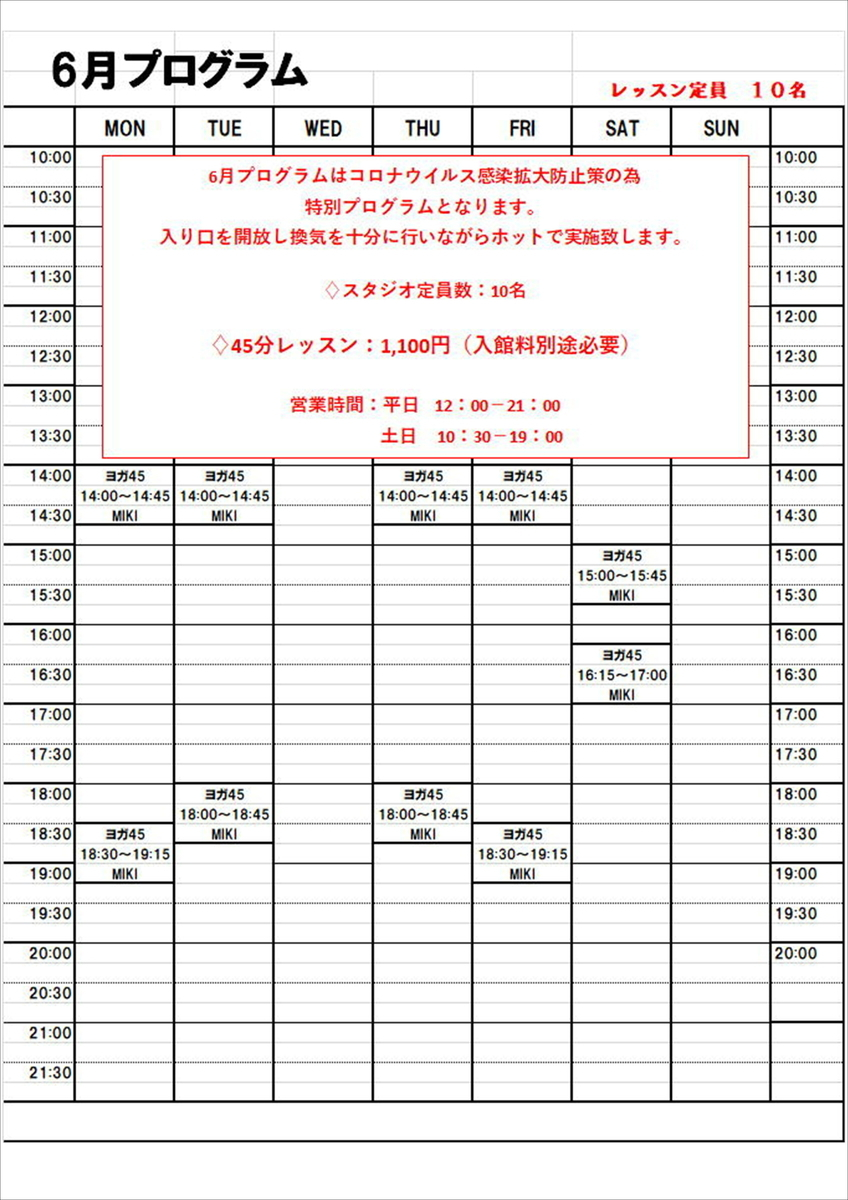 f:id:IBSyokohama:20200620124841j:plain