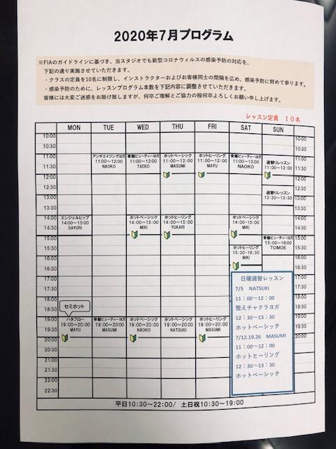 f:id:IBSyokohama:20200627132622j:plain